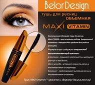 Тушь для ресниц объемная Maxi VITAMIN BelorDesign