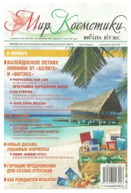 Газета Мир Косметики №5 (172) от 30 мая 2012