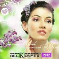 Каталог Белкосмекс 2012