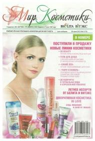 Газета Мир Косметики №6 (173) от 29 июня 2012