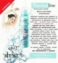 Вода для лица освежающая «Thermal line» Белита-Витэкс