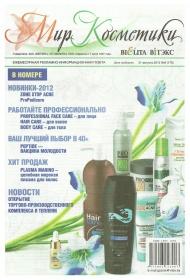 Газета Мир Косметики №8 (175) от 31 августа 2012