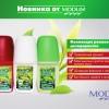 Modum: Дезодоранты-антиперспиранты в серии «Tea Line»