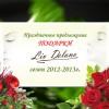 Liv Delano: Подарочные наборы 2012-2013