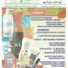 Газета Мир Косметики №10 (177) от 30 октября 2012