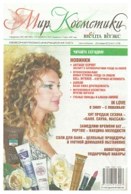 Газета Мир Косметики №11 (178) от 29 ноября 2012