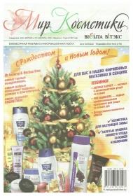 Газета Мир Косметики №12 (179) от 18 декабря 2012