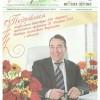 Газета Мир Косметики №05 (184) от 29 мая 2013