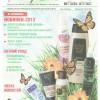 Газета Мир Косметики №06 (185) от 29 июня 2013