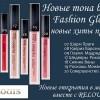 Relouis: Расширение гаммы тонов блеска для губ Fashion Gloss