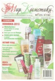 Газета Мир Косметики №07 (186) от 30 июля 2013