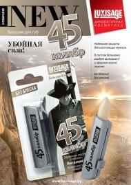 LUXVISAGE: Бальзам для губ «45 калибр» для настоящих мужчин!