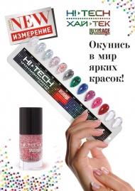 LUXVISAGE: Лак для ногтей HI-TECH