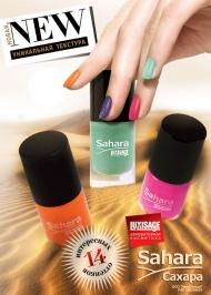 LUXVISAGE: Лак для ногтей SAHARA