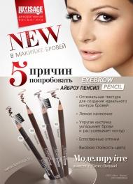 LUXVISAGE: Карандаш для бровей Eyebrow pencil