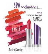 BelorDesign: Увлажняющая губная помада SPA collection