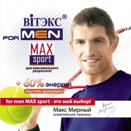 Витэкс MAX sport