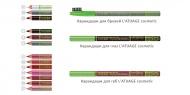 L'ATUAGE cosmetic: Карандаши для бровей, глаз, губ