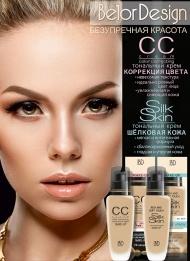 BelorDesign: Тональные крема «Silk Skin» и «СС cream»