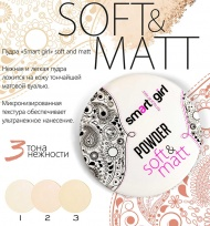 BelorDesign: Пудра Smart Girl soft and matt