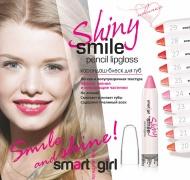 BelorDesign: Карандаш-блеск для губ Smart girl SHINY SMILE