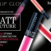 BelorDesign: Блеск для губ Matt couture