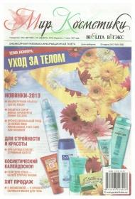 Газета Мир Косметики №03 (182) от 25 марта 2013